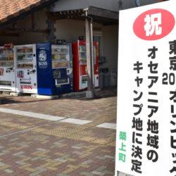 東京2020オリンピック オセアニア地域のキャンプ地に決定